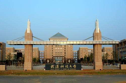 武汉科技大学同等学力申请硕士学位招生简章