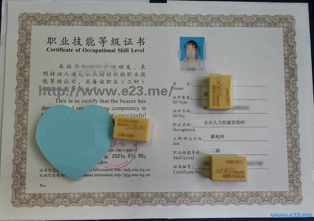 薪税师职业技能等级证..